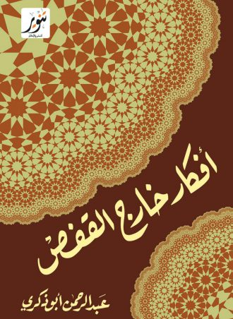أفكار خارج القفص عبد الرحمن أبو ذكري