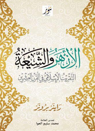 الأزهر والشيعة راينر برونر وتقديم محمد سليم العوا