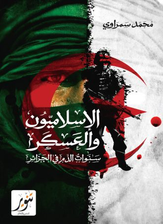 الإسلاميون والعسكر محمد السمراوي