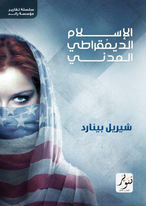 الإسلام الديمقراطي المدني شيريل بينارد