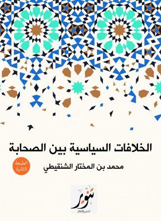 الخلافات السياسية بين الصحابة محمد بن المختار الشنقيطي