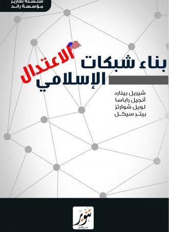 بناء شبكات الاعتدال الإسلامي شيريل بينارد، أنجيل راباسا، لويل شوارتز، بيتر سيكل