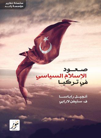 صعود الإسلام السياسي في تركيا