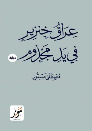 عِراق خنزير في يد مجزوم مصطفى مستور