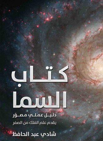كتاب السما شادي عبد الحافظ