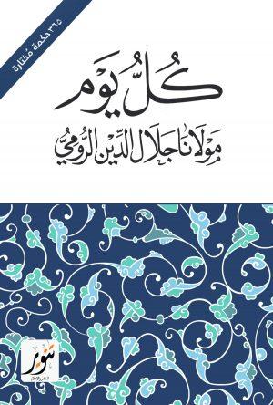 كتاب كل يوم جلال الدين الرومي