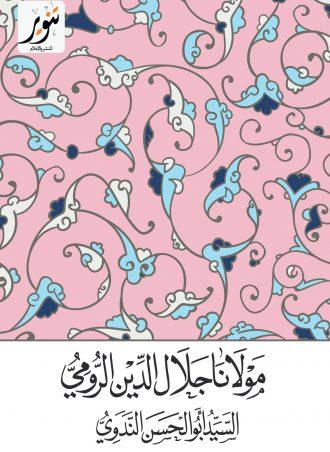 كتاب مولانا جلال الدين الرومي أبو الحسن الندوي