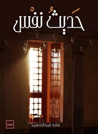 حديث نفس علاء عبد الحميد