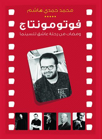فوتومونتاج محمد حمذي هاشم