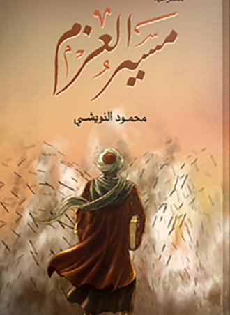 مسير العزم محمود النويشي