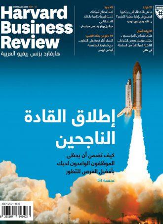 هارفارد بزنس ريفيو العربية 12