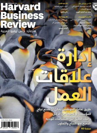 هارفارد بزنس ريفيو العربية 13
