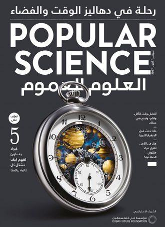 مجلة بوبيولار ساينس - العدد الرابع