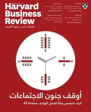 هارفارد بزنس ريفيو العربية 10