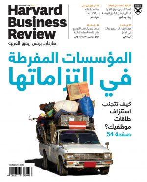 هارفارد بزنس ريفيو العربية 11