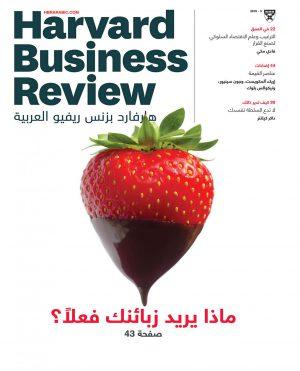 هارفارد بزنس ريفيو العربية 5
