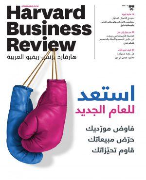هارفارد بزنس ريفيو العربية 6