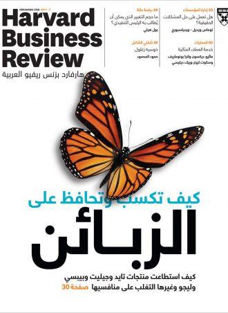 هارفارد بزنس ريفيو العربية 7