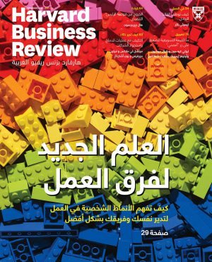 هارفارد بزنس ريفيو العربية 8