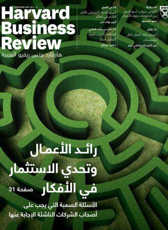 هارفارد بزنس ريفيو العربية 9