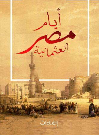 كتاب أيام مصر العثمانية