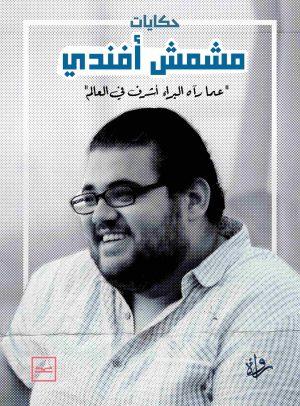 كتاب حكايات مشمش أفندي