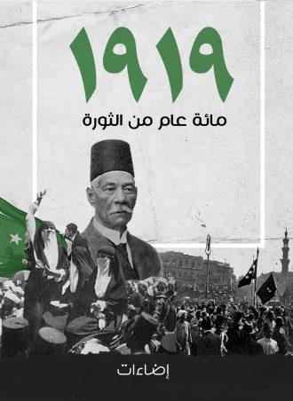 كتاب 1919 مائة عام من الثورة