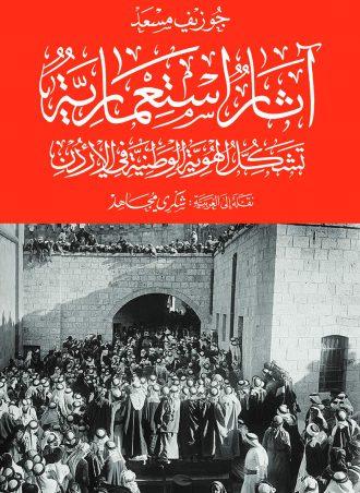 كتاب آثار استعمارية: تشكُّل الهوية الوطنية في الأردن جوزيف مسعد