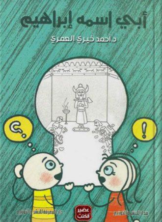 رواية أبي اسمه إبراهيم أحمد خيري العمري