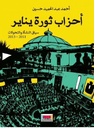 كتاب أحزاب ثورة يناير