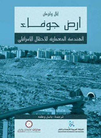 كتاب أرض جوفاء: الهندسة المعمارية للاحتلال الإسرائيلي إيال وايزمان