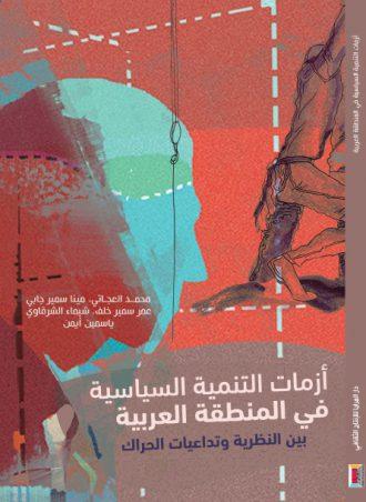 كتاب أزمات التنمية السياسية في المنطقة العربية بين النظرية وتداعيات الحراك