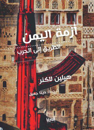 كتاب أزمة اليمن الطريق إلى الحرب