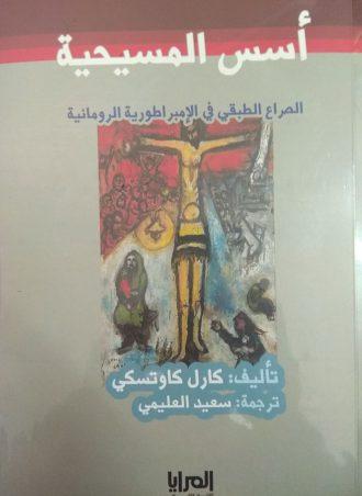 كتاب أسس المسيحية الصراع الطبقي في الإمبراطورية الرومانية