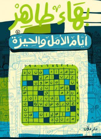 كتاب أيام الأمل والحيرة بهاء طاهر