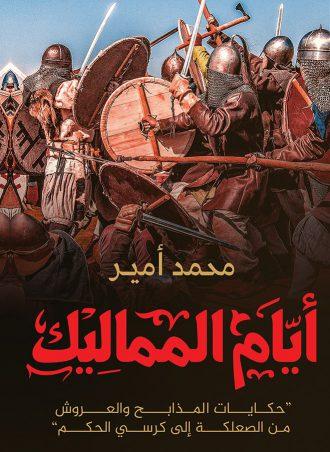 كتاب أيام المماليك محمد أمير