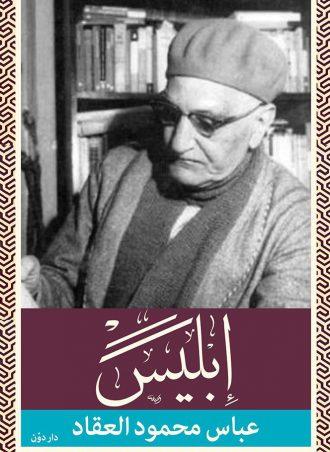 كتاب إبليس عباس محمود العقاد