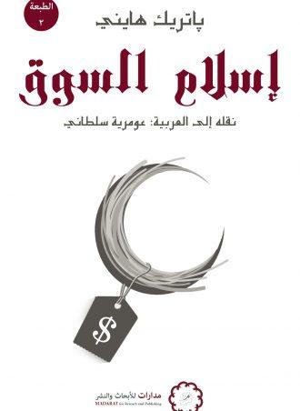 كتاب إسلام السوق باتريك هايني
