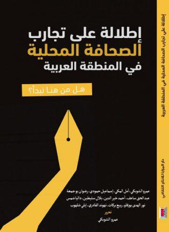 كتاب إطلالة على تجارب الصحافة المحلية في المنطقة العربية هل من هنا نبدأ