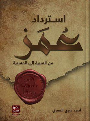 استرداد عمر، أحمد خيري العمري