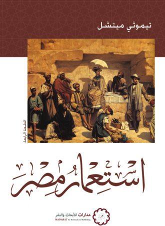 كتاب استعمار مصر تيموثي ميتشل