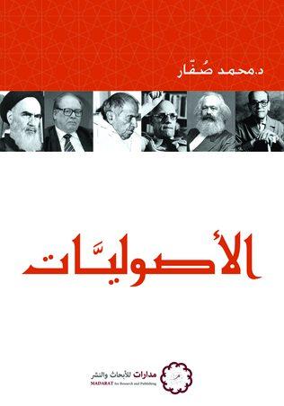 كتاب الأصوليات محمد صفار