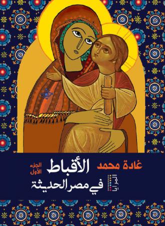 كتاب الأقباط في مصر الحديثة