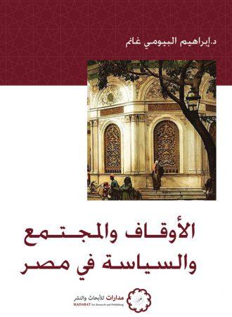 كتاب الأوقاف والمجتمع والسياسة في مصر إبراهيم البيومي غانم