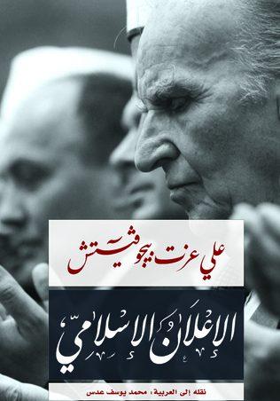 كتاب الإعلان الإسلامي علي عزت بيجوفيتش