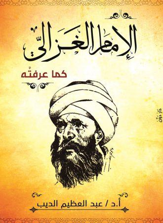 كتاب الإمام الغزالي كما عرفته عبد العظيم الديب