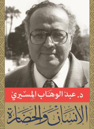 كتاب الإنسان والحضارة عبد الوهاب المسيري