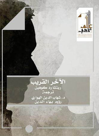 الآخر القريب - ريتشارد كوهين - ترجمة: د. شهاب الدين الهواري
