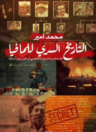 كتاب التاريخ السري للمافيا محمد أمير
