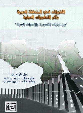 كتاب التغيرات في المنطقة العربية وأثر التطورات الدولية
